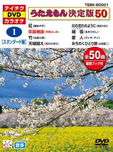 結婚祝い 発売日:2005年2月23日 テイチクDVDカラオケうたえもん決定版50 スタンダード編 1 現品
