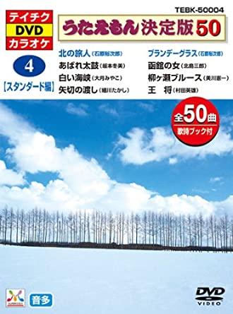 発売日:2005年2月23日 最安値挑戦 テイチクDVDカラオケうたえもん決定版50 ついに入荷 4 スタンダード編