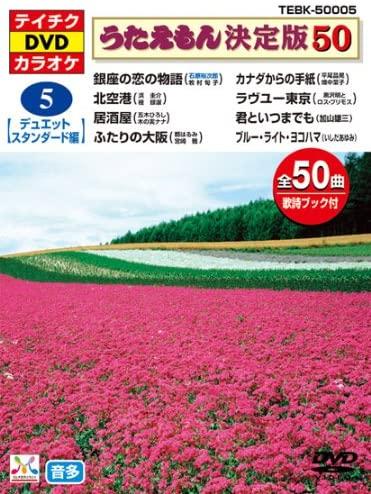 発売日:2005年2月23日 特売 テイチクDVDカラオケうたえもん決定版50 5 無料サンプルOK デュエット スタンダード編