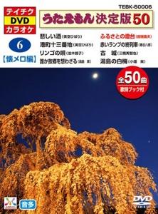 発売日:2005年2月23日 テイチクDVDカラオケうたえもん決定版50 卸直営 アイテム勢ぞろい 6 懐メロ編