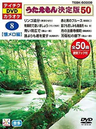送料無料でお届けします 発売日:2005年2月23日 出群 テイチクDVDカラオケうたえもん決定版50 8 懐メロ編