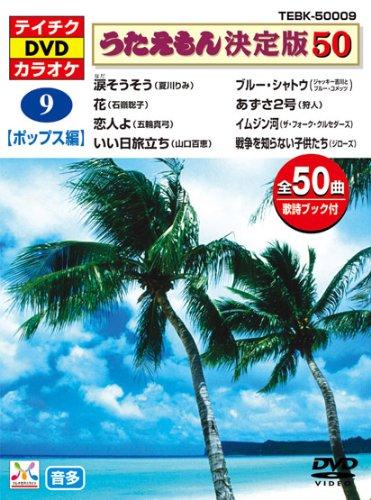 発売日:2005年2月23日 激安卸販売新品 テイチクDVDカラオケうたえもん決定版50 与え ポップス編 9