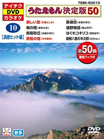 日本未発売 発売日:2005年2月23日 物品 テイチクDVDカラオケうたえもん決定版50 演歌ヒット編 10