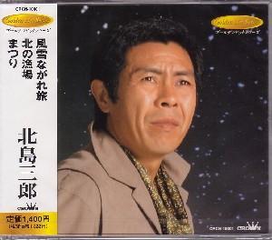 発売日:2003年7月24日 北島三郎 風雪ながれ旅 C W 授与 本物 歌 北の漁場 カラオケCD まつり