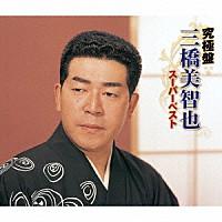 『究極盤 三橋美智也 ~スーパーベスト~ 』CD3枚組