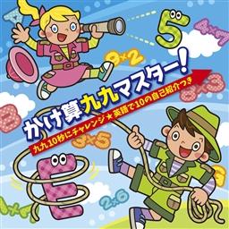 発売日 18年7月4日 かけ算九九マスター 九九10秒にチャレンジ 大注目 cd 英語で10の自己紹介つき