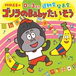 発売日 19年4月24日 阿部直美の 0 3歳児 運動会 cd 発表会 正規品スーパーsale 店内全品キャンペーン ゴリラのbabyたいそう