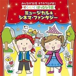 発売日 19年7月24日 みんなが主役 キラキラえがお すく ファンタジー 初売り cd いく はっぴょう会 ミュージカルシネマ