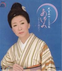 大月みやこ『大月みやこ大全集 あゆみ ~そして明日へ~』CD14枚組