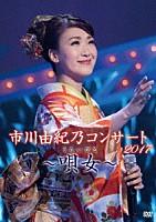 新作入荷 発売日:2017年12月6日 市川由紀乃コンサート2017~唄女~ 毎日激安特売で 営業中です DVD