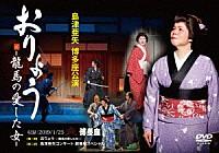 『島津亜矢 博多座公演 おりょう -龍馬の愛した女-』DVD2枚組