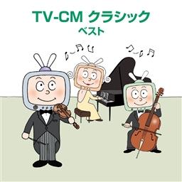 発売日 19年5月15日キング ベスト ラッピング無料 セレクト ライブラリー 19 cd キング Tv Cm クラシック