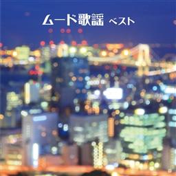 発売日 19年5月15日キング ベスト セレクト ライブラリー 限定特価 キング 19 ムード歌謡 cd