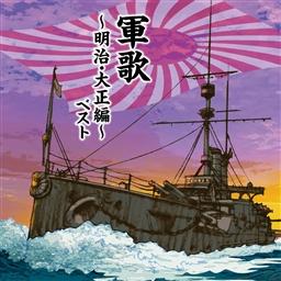 発売日 19年5月15日キング ベスト セレクト ライブラリー 19 Al完売しました キング 大正編 軍歌 明治 cd