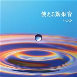 発売日 19年5月15日キング ベスト セレクト 使い勝手の良い ライブラリー cd キング 19 使える効果音