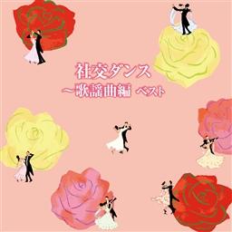 発売日 19年5月15日キング ベスト プレゼント セレクト ライブラリー キング cd 19 社交ダンス 歌謡曲編