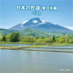 発売日 19年5月15日キング ベスト セレクト ライブラリー 19 東日本編 日本の民謡 返品不可 cd キング