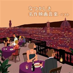 発売日 19年5月15日キング ベスト セレクト 春の新作続々 ライブラリー なつかしき名作映画音楽 19 キング cd