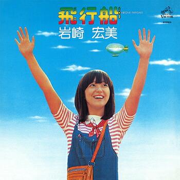 岩崎宏美 飛行船 CD-R 定番 新品■送料無料■ +2