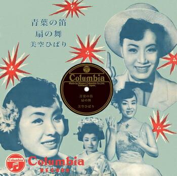 美空ひばり 青葉の笛 卸直営 ブランド品 cw CD-R 扇の舞