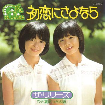 中古 ザ リリーズ 初恋にさよなら 新作通販 cw ひと夏ぽっちの恋 CD-R