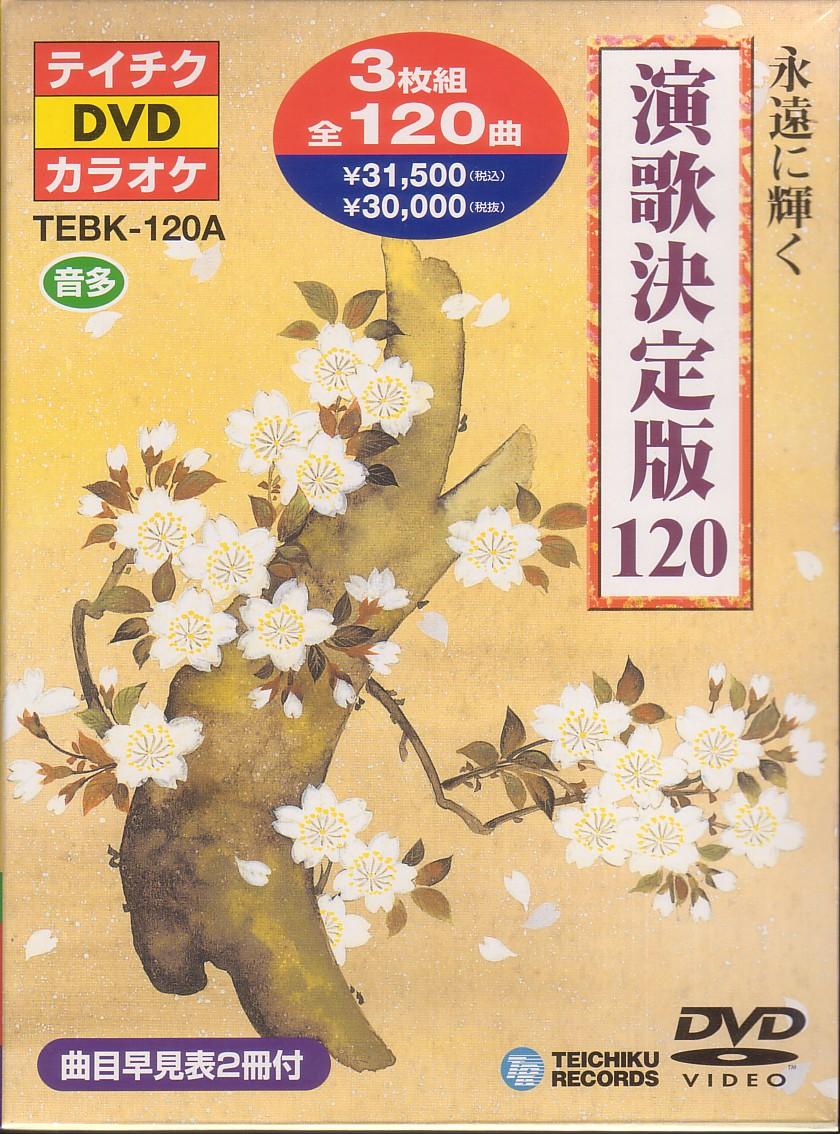 演歌決定版120/DVDカラオケ