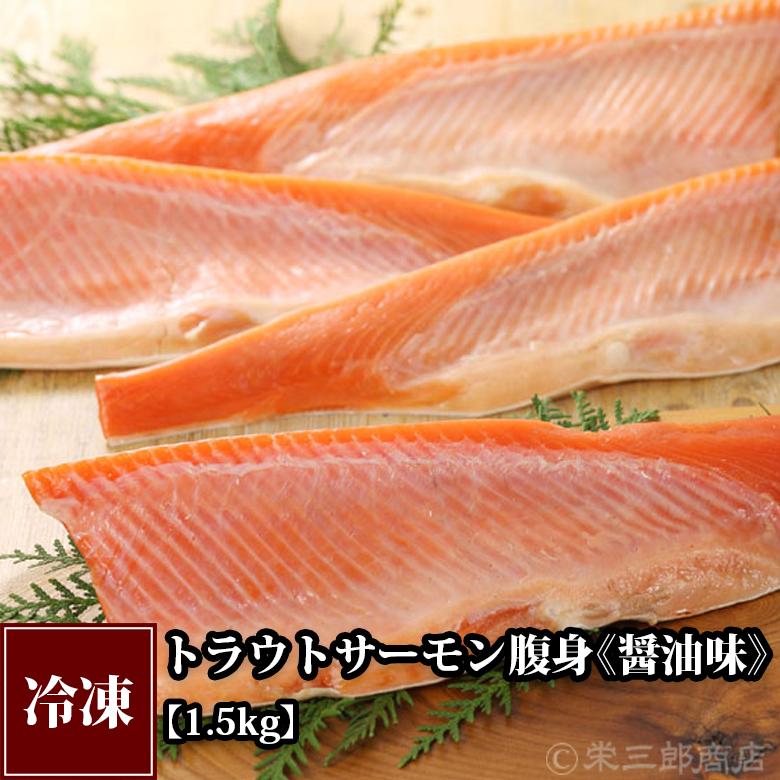 大注目 脂ののった鮭の腹身をオリジナル調味料に漬け込みました醤油の香ばしい風味が食欲をそそります トラウトサーモン腹身 醤油味 人気海外一番 冷凍 《1.5kg》
