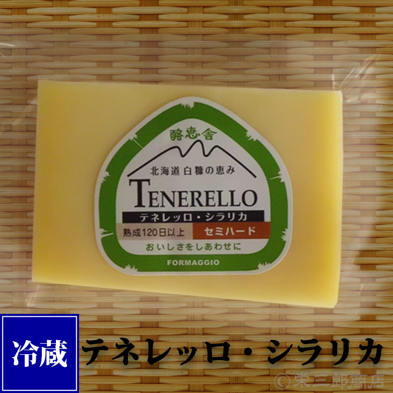 入荷予定 セミハードタイプ 熟成120日以上 アイテム勢ぞろい 程よい硬さと弾力があり 熟成チーズの旨み 塩味 冷蔵発送 シラリカ テネレッロ 白糠酪恵舎チーズ 酸味がそれぞれしっかりあるチーズです