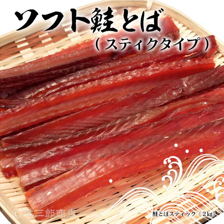 ★大人気商品★ ソフト鮭とば《2kg》, CoCo-KAG ココカグ 8fbada61