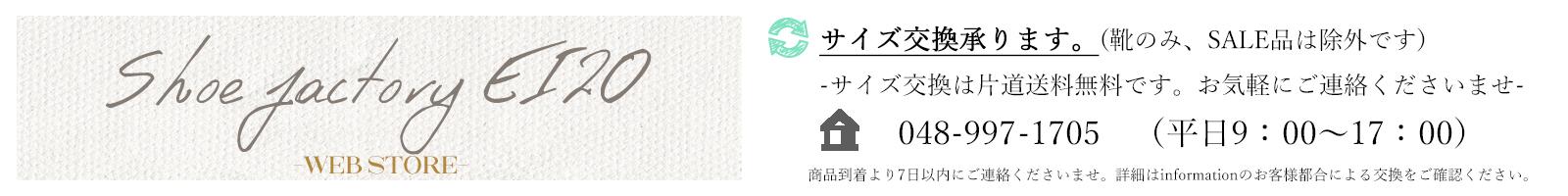 shoe factory EIZO 靴のエイゾー:EIZO 創業60年の革靴工場エイゾー直営のオンラインストア