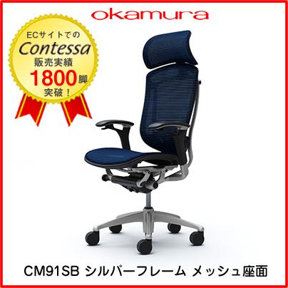不要チェア無料引取り中 オカムラ コンテッサ 大型ヘッドレストタイプ CM91SB可動肘 シルバーフレーム ブラックボディ 座:メッシュ [オフィスチェア]
