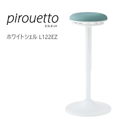 オカムラ ピルエット ホワイトシェルL122EZ スイフトに最適なパーチングスツール