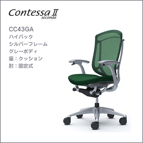 不要チェア無料引取り中オカムラ コンテッサ セコンダハイバック CC43GA固定肘 シルバーフレーム グレーボディ座:クッション [オフィスチェア]