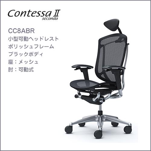 不要チェア無料引取り中オカムラ コンテッサ セコンダ小型可動ヘッドレスト CC8ABR可動肘 ポリッシュフレーム ブラックボディ座:メッシュ [オフィスチェア]