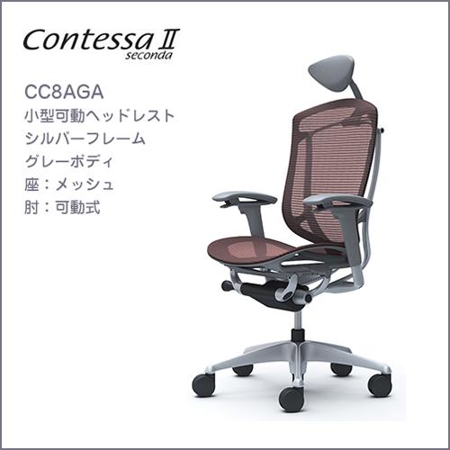 不要チェア無料引取り中オカムラ コンテッサ セコンダ小型可動ヘッドレスト CC8AGA可動肘 シルバーフレーム グレーボディ座:メッシュ [オフィスチェア]