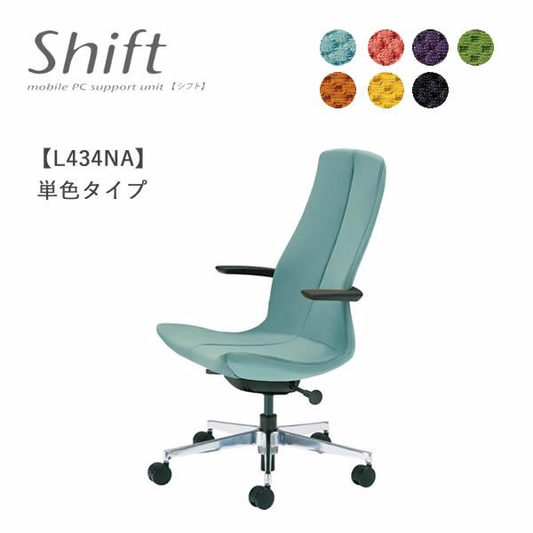 オカムラ シフト L434NA単色タイプ Okamura Shift 完成品 オフィスチェア