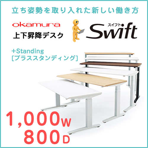 オカムラ スイフト スタンディングデスク 手跡が付きにくいマークレス仕様 スラントエッジ インジケーター無 3S20YK/3S20YE 1,000W 800D 650-1,250H