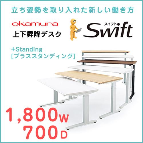 オカムラ スイフト スタンディングデスク 手跡が付きにくいマークレス仕様 スラントエッジ インジケーター付 3S20VA 1,800W 700D 650-1,250H