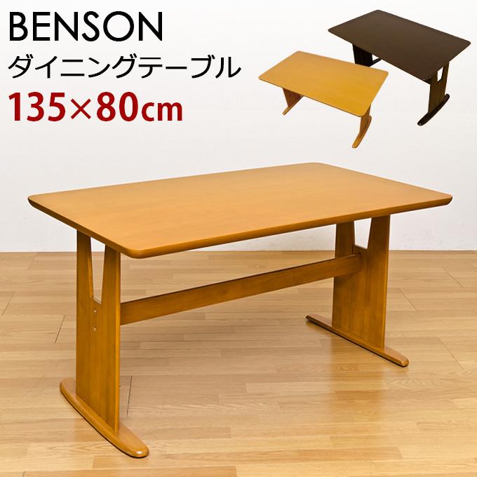 ダイニングテーブル 135 長方形 135×80cm 4人用 木製 北欧テイストナチュラル シンプル 和風モダン 送料無料 【安心1年保証】【西濃便】