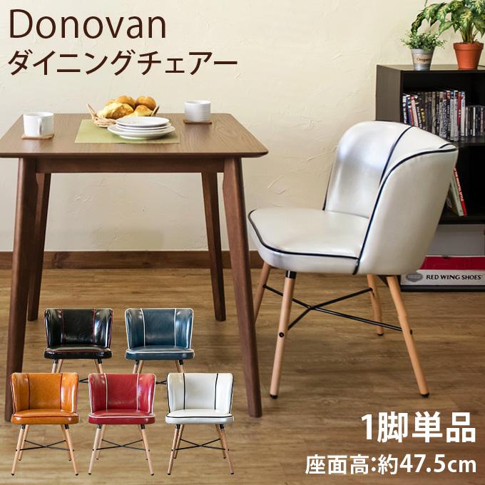 ダイニングチェア 組立品 送料無料 Donovanダイニングチェアー PUレザー 北欧 レトロ風 ヴィンテージ風 モダン シンプル【椅子 いす 家具 】