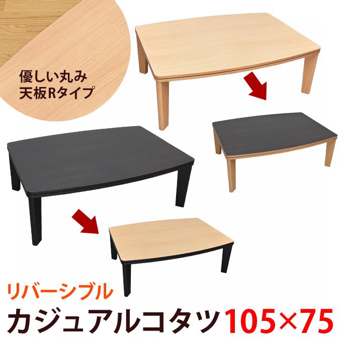 送料無料 こたつ長方形 幅105 天板リバーシブル Rタイプ 家具調 直営ストア テーブル ランキング総合1位 座卓 シンプル ヤマト大型便 こたつテーブル 北欧 コタツ おしゃれ ナチュラル