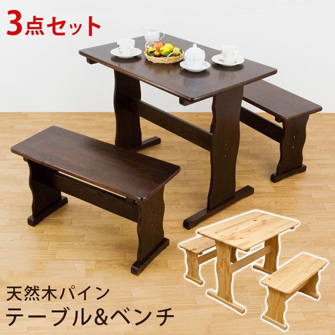 ダイニングテーブルセット 3点セット(テーブル ベンチ×2)木製 ナチュラルパイン材 90幅 北欧テイスト ナチュラル シンプル 【安心1年保証】【西濃】
