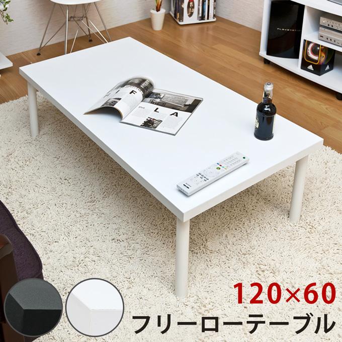 フリー ローテーブル 120×60cmノーマル幅(2色)  楽天 北欧 ナチュラル シンプル PCデスク パソコンデスク 作業用 学習 机 単品【西濃便】