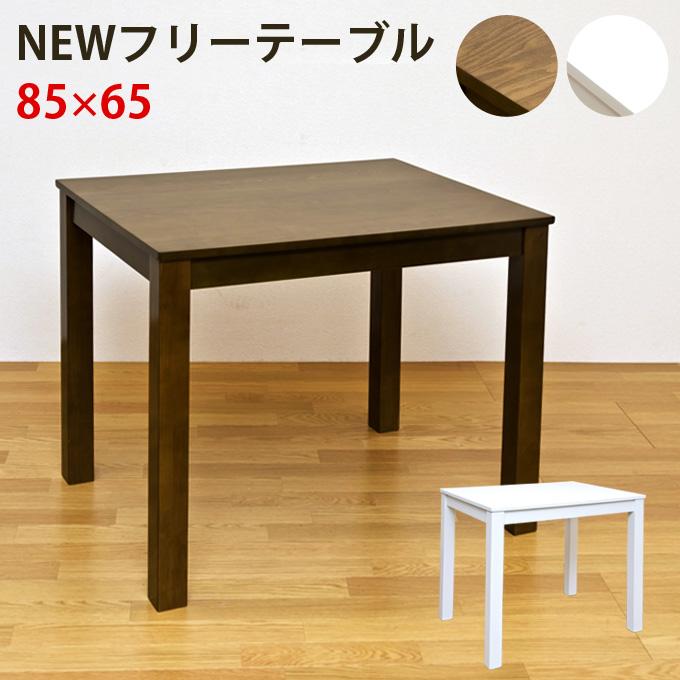 ダイニングテーブル 長方形 85×65cm 2~3人用 木製 北欧テイストナチュラル シンプル 和風モダン 送料無料 【1年無料保証付き】 【西濃】