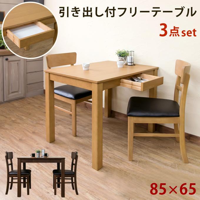 ダイニングテーブルセット 3点セット 85幅 ( ダイニングテーブル ダイニングチェア2脚 座面PVC ) 北欧モダンナチュラル  送料無料 【安心1年保証】 【VGL2シリーズ】
