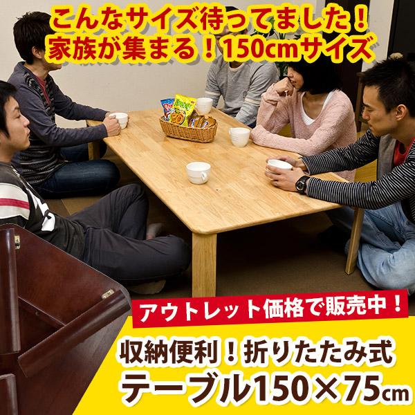 折りたたみテーブル 150×75cm  送料無料 北欧 ナチュラル シンプル 【西濃便】