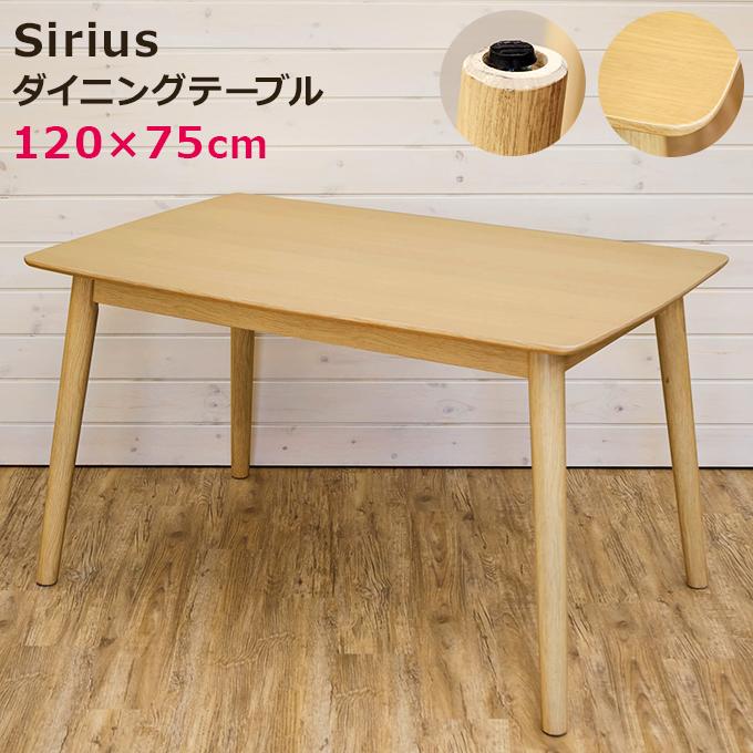 ダイニングテーブル 120 長方形 120×75cm 2~4人用 木製 北欧テイストナチュラル シンプル 和風モダン 送料無料 【安心1年保証】【西濃便】