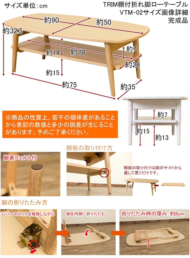 ローテーブル 折りたたみ テーブル 90cm 棚付 おしゃれ ひとり暮らし木製 オーバル  楽天 北欧 ナチュラル