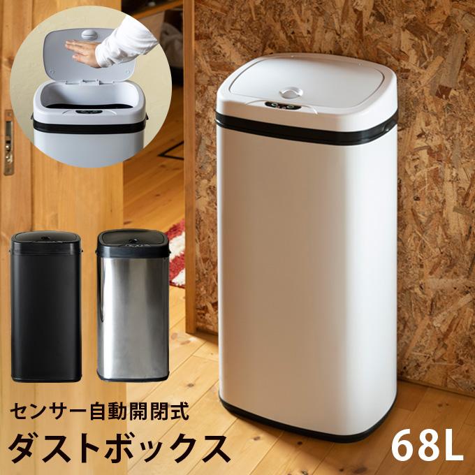 ごみ箱 角型 縦型 ステンレス 68L センサー式 ふた付き 電池式 センサー自動開閉式ダストボックス キッチン収納 送料無料 モダン 北欧 シンプル
