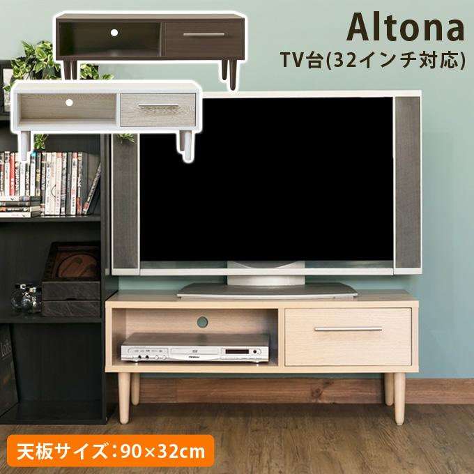 テレビ台 木製 テレビボード ロータイプ テレビラック TV台 Altona 収納 幅90cm 収納TVラック TVボード 引き出し 送料無料 北欧 ナチュラル シンプル